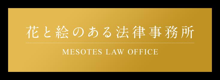 花と絵のある法律事務所
